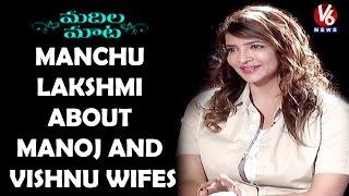 Manchu Lakshmi About Manoj And Vishnu Wifes