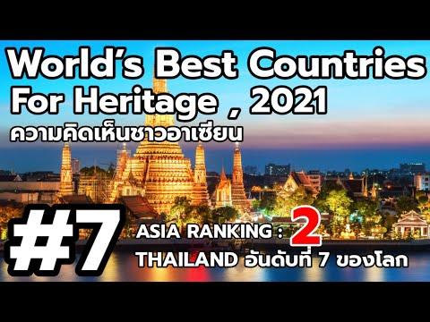 """""""ไทยอันดับ 7 ของโลก"""" ประเทศที่ดีที่สุดทางมรดกวัฒนธรรม ประจำปี 2021"""