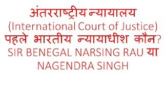 icj---international-court-of-justice