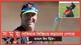 ৮ বছর নিষিদ্ধ সব ধরনের ক্রিকেট থেকে! | Heath Streak | Shakib Al Hasan | Sports News | Somoy TV