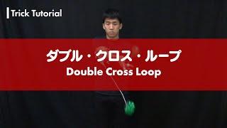 【ヨーヨー】ダブル・クロス・ループ解説。ヨーヨーも腕も交差!【2A】【ルーピング】