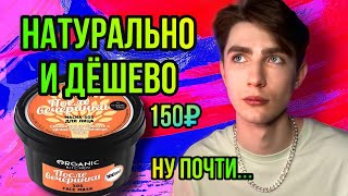Маска для лица Organic shop KITCHEN После вечеринки Органик Шоп Китчен