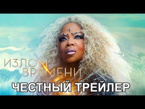 Честный трейлер — «Излом Времени» / Honest Trailers - A Wrinkle In Time [rus]
