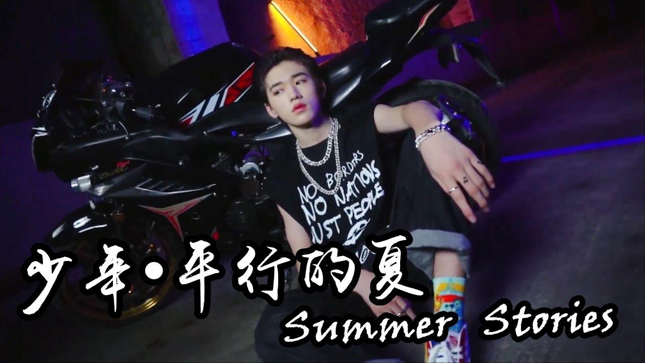 【TNT时代少年团 宋亚轩】TNT《少年》Vol3-少年•平行的夏(Summer Stories) 拍摄花絮║1080HD