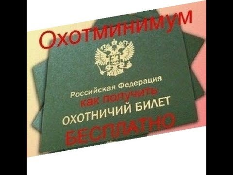 Охотминимум 2020 билеты