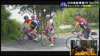 第49回SCB自転車塾TV~オレンジロード安全確認ライド