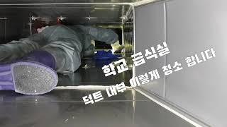 (대구.경북)학교 급식실 주방 후트.덕트내부 이렇게 청…