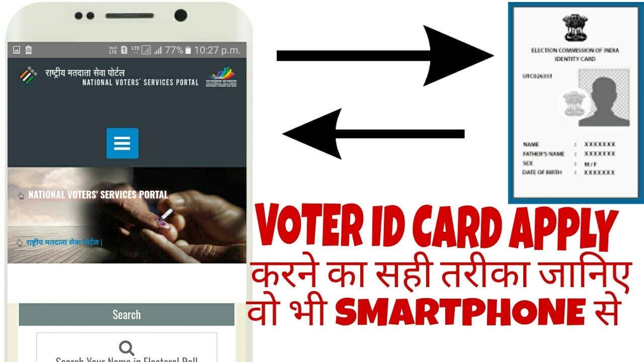 how to apply voter id card online in hindi 2020 full. Black Bedroom Furniture Sets. Home Design Ideas