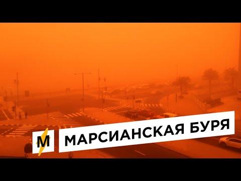 Марс За Окном: Красная Песчаная Буря Накрыла Алжир
