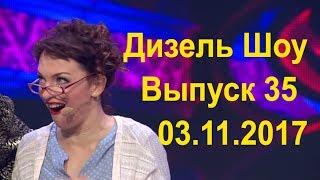 Дизель шоу - выпуск 35, пятница 21:30 на канале Дизель cтудио Украина