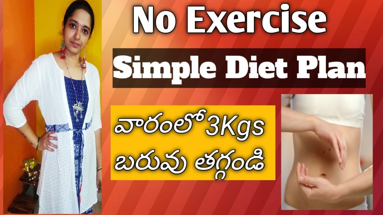 Diet Plan For Weight Loss In Telugu/How To Lose Belly Fat In 1 Week Without Exercise In Telugu/#diet