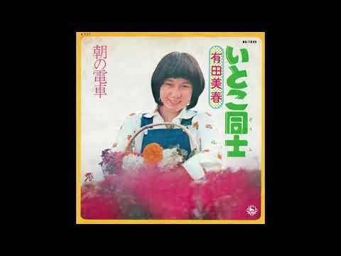 有田美春 「いとこ同士」 1974