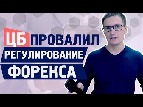 Это фиаско, братан. ЦБ провалился с регулированием рынка форекс в России