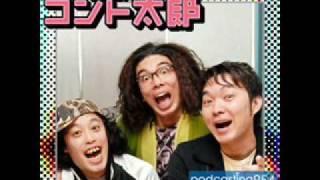 エレ片のコント太郎より。2009年8月5日放送。カリスマ的人気を誇るお笑...