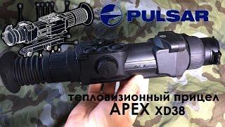 Тепловизор Pulsar APEX XD38 | Магазин ALLAMMO.RU(Тепловизионный прицел Pulsar XD38 ..., 2015-05-12T12:23:38.000Z)