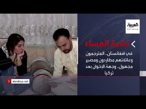 نشرة المساء | في أفغانستان.. المترجمون وعائلاتهم مطاردون ومصير مجهول.. وجهة الإخوان بعد تركيا