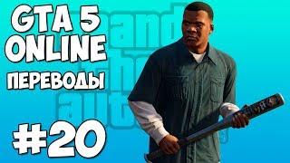 GTA 5 Online Смешные моменты 20 (приколы, баги, геймплей)