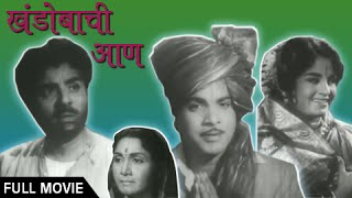 Khandobachi Aan – Super Hit Marathi Movie – Usha Chavan, Chandrakant, Arun Sarnaik, Sulochana