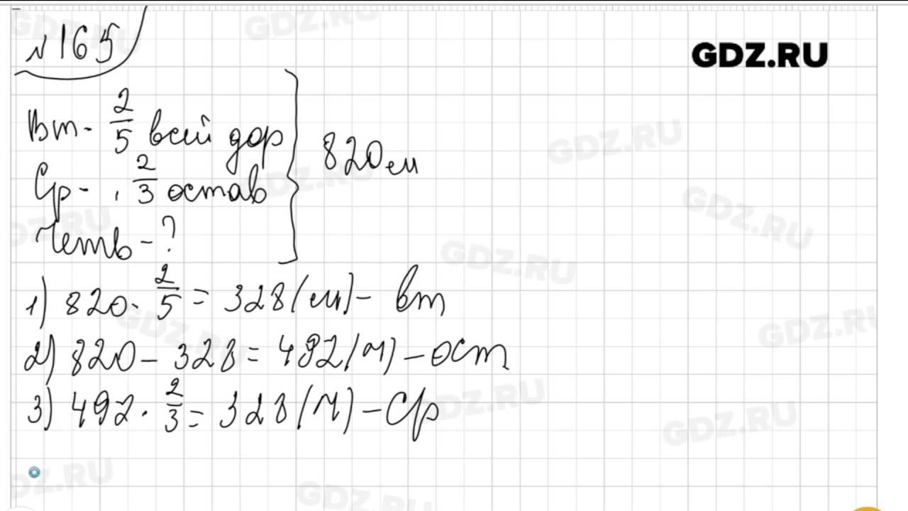 Гдз По Математике За 6 Класс Виленкин 170