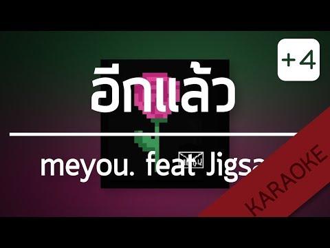อีกแล้ว - meyou. ft. Jigsaw คีย์ผู้หญิง +4 [Karaoke] | TanPitch