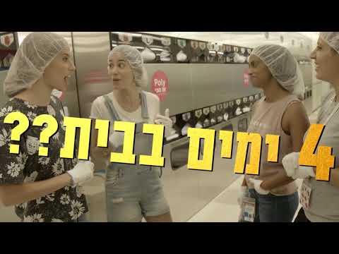 הישראליות מחפשות עבודה - הייטק!