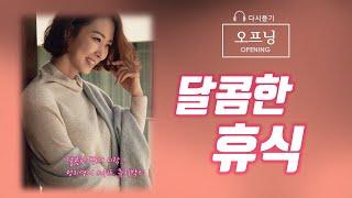 정지영의 스위트뮤직박스 | 20060212 오프닝 | 달콤한 휴식