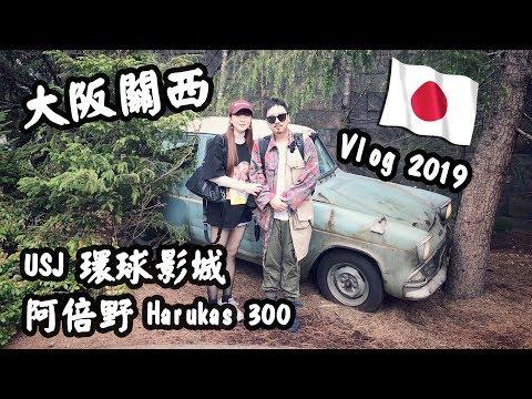 【大阪關西🇯🇵2019】USJ日本環球影城、阿倍野 Harukas300、Edge The Harukas | 自由行旅遊攻略