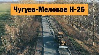 Трасса Чугуев-Меловое Н-26. Ремонт дорог в Украине 2020