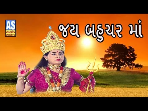 Jay Bahuchar Maa | Full Story of Bahuchar Ma | Gujarati Movie Part 2