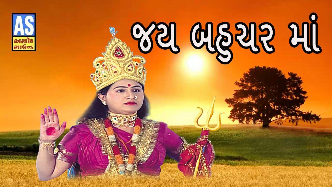 Jay Bahuchar Maa Full Story Of Bahuchar Ma Gujarati Movie Part 2 Youtube