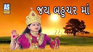 Jay Bahuchar Maa | Full Story of Bahuchar Ma | Gujarati Movie Part 2