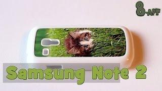 Чехол на Samsung S3 mini на заказ с фотографией на сайте 8-Art/Print.ru(Чехол на Samsung на заказ с фотографией. Печать на чехлах Samsung S2/S3/S4/S5, Note 2, S3 mini. В фотосалоне 8-ART можно сделать..., 2014-06-19T18:35:06.000Z)