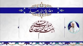 دعاء يوم الأربعاء | الخطيب الحسيني عبدالحي آل قمبر