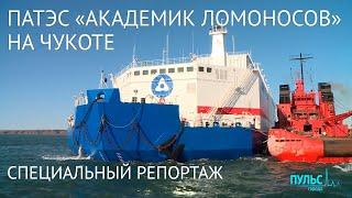 Сделано в Санкт-Петербурге: плавучая атомная станция «Академик Ломоносов» прибыла на Чукотку