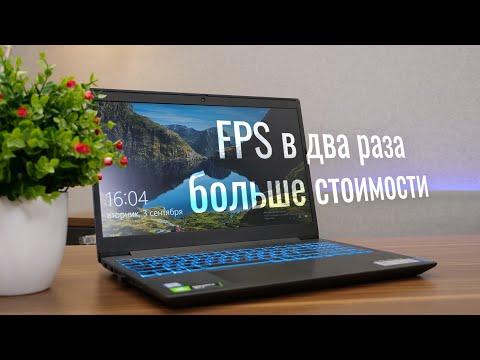 И недорого и хорошо! Обзор ноутбука Lenovo IdeaPad L340 Gaming