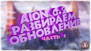 AION 6.2 | ОБЗОР ОБНОВЛЕНИЯ | ПРОКАЧКА | ЛАКРУМ | ДАНЖИ | by DjonyDevil