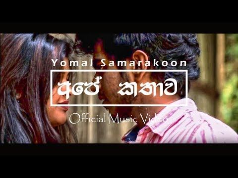 Ape Kathawa (අපේ කතාව) _ Yomal Samarakoon Official Music Video