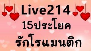 Live 214 เรียนภาษาจีน/学汉语: 15 ประโยครักโรแมนติก/浪漫爱情句子 by PoppyYang