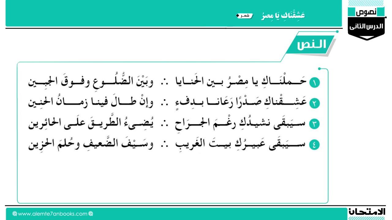 شرح درس عشقناك يا مصر نصوص اللغة العربية الصف الأول