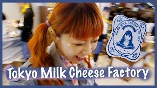 EKEE伊維特 - Tokyo Milk Cheese Factory