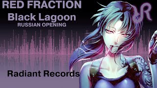 [Tooniegirl] Red Fraction {RUSSIAN cover by Radiant Records} / Black Lagoon
