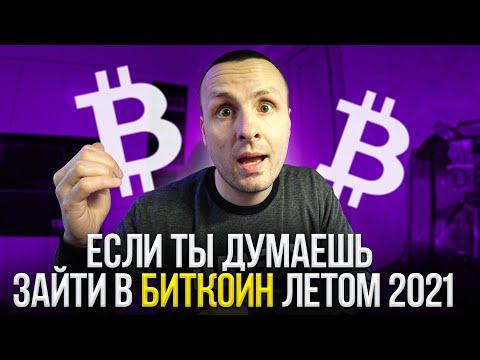 Биткоин стоит ли заходить в криптовалюту летом 2021 / Как не стать хомяком