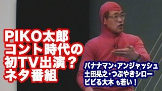 PPAPで話題のPIKO太郎こと古坂大魔王が、コント時代のネタを披露したTV...