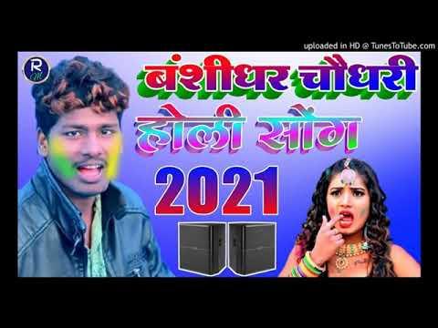 बंसीधर-चौधरी-का-धमाकेदार-मैथिली-नया-होली-सॉन्ग-2021-न्यू
