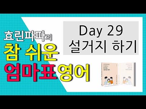 [참 쉬운 엄마표영어] Day29 설거지하기