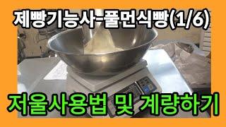 제빵기능사) 풀먼식빵(1/6). 문제지 설명, 계량하기