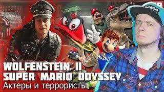 Wolfenstein II, Mario Odyssey, актеры и террористы