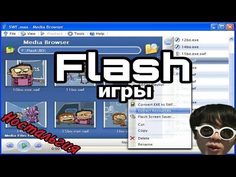 Привет из 2008 (Ностальгия в Flash играх)