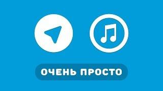 Как слушать музыку в Телеграм