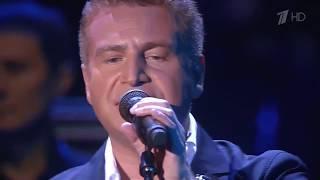 Леонид Агутин – Ты вернёшься опять (Юбилейный концерт)